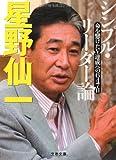 シンプル・リーダー論―命を懸けたV達成への647日 (文春文庫)