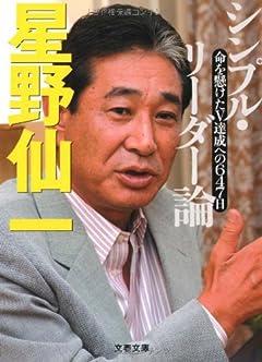 """闘将VS三木谷オーナー""""対立の内幕"""" 「星野監督は事実上解任だった!」"""