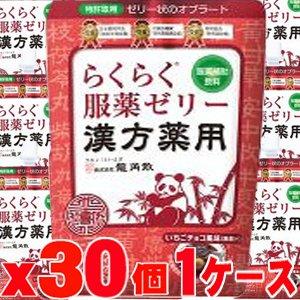 漢方薬服用ゼリー(いちごチョコ風味) 200g