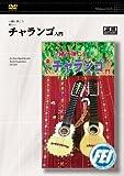 チャランゴ入門 [DVD]