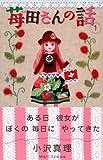 苺田さんの話(1) (KC KISS)