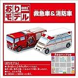 ショウワグリム おりモデル 救急車&消防車 28-3707