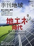 季刊地域 第11号 地エネ時代 農村力発電いよいよ 2012年 11月号 [雑誌]
