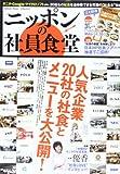 ニッポンの社員食堂 (学研ムック)