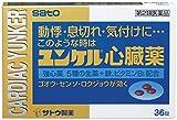 【第2類医薬品】ユンケル心臓薬 36錠 ランキングお取り寄せ