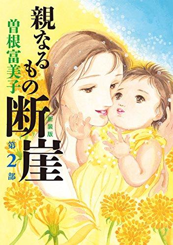 新装版 親なるもの断崖 第2部 (ミッシィコミックス)