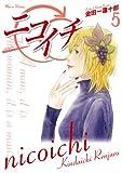 ニコイチ 5 (ヤングガンガンコミックス)