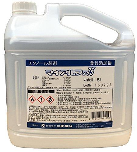 業務用アルコール製剤(食品添加物)マイアルファ75 5L×1本 (専用スプレーボトル 容量1000cc1本 をプレゼント)