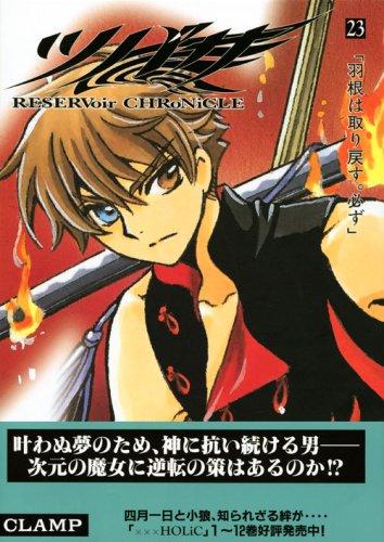 ツバサ 23 豪華版―RESERVoir CHRoNiCLE (23) (少年マガジンコミックス)CLAMP
