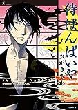 侍ばんぱいや   (F×COMICS) (F COMICS)