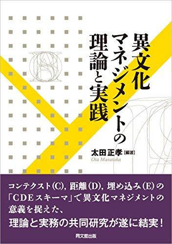太田正孝 (早稲田大学)編著 『異文化マネジメントの理論と実践』