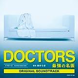 テレビ朝日木曜ドラマ「DOCTORS〜最強の名医」オリジナルサウンドトラック