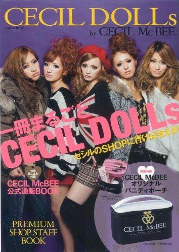 CECIL DOLLs by CECIL McBEE (学研ムック)