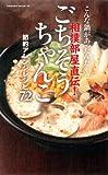 相撲部屋直伝!ごちそうちゃんこ―こんな鍋があったんだ! 節約アレンジレシピ72 (SAKURA・MOOK 18)