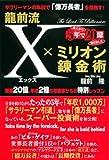 龍前流X×ミリオン錬金術―サラリーマンの年収で「億万長者」を目指す!資産20億、年収2億の投資家からの特別レッスン