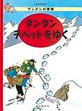 ペーパーバック版 タンタン チベットをゆく (タンタンの冒険)