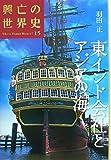 東インド会社とアジアの海 (興亡の世界史)
