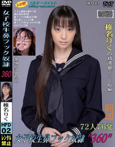 女子校生鼻フック奴隷 360 椎名りく HFD-02 [DVD]