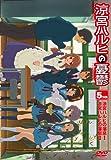 涼宮ハルヒの憂鬱 5.714285 (第6巻) [DVD]