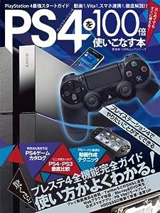 PS4を100倍使いこなす本 (100%ムックシリーズ)
