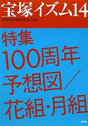 宝塚イズム〈14〉特集 100周年予想図/花組・月組