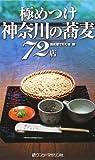 極めつけ神奈川の蕎麦72店