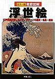 徹底図解 浮世絵―江戸庶民が愛したメディアアートの歴史・名品・技法
