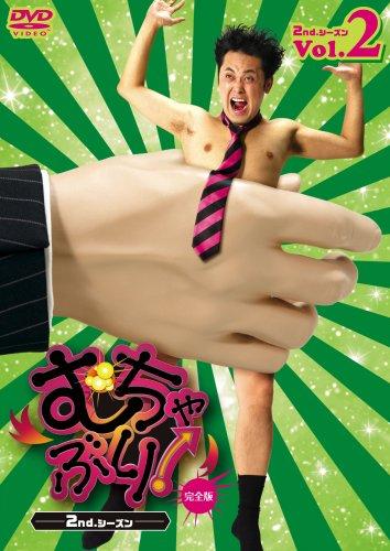 むちゃぶり! 2ndシーズン 完全版 2 [DVD]