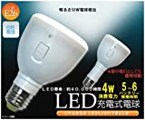懐中電灯にもなるバッテリー内蔵充電式LED電球【マジックバルブ(Magic Bulb)】より省エネ・約40,000時間の長寿命・バッテリー稼働:約5~6時間!E26口金・白色/50W相当「CHARGE LED LIGHT BULB」