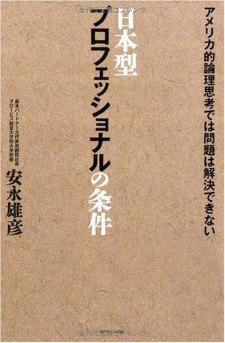 日本型プロフェッショナルの条件―アメリカ的論理思考では問題は解決できない