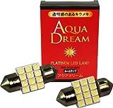 AQUA DREAM 【アクアドリーム】 プラチナLEDランプ 【 12連 T10×31対応/高輝度 】 2本セット AQ-L001