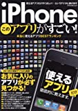 iPhoneこのアプリがすごい!―本当に使えるアプリBESTランキング