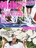 MdN (エムディエヌ) 2013年 09月号 [雑誌]