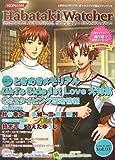 はばたきウォッチャー 2007Vol.3—ときめきメモリアルガールズサイド総合ファンブック (2007)