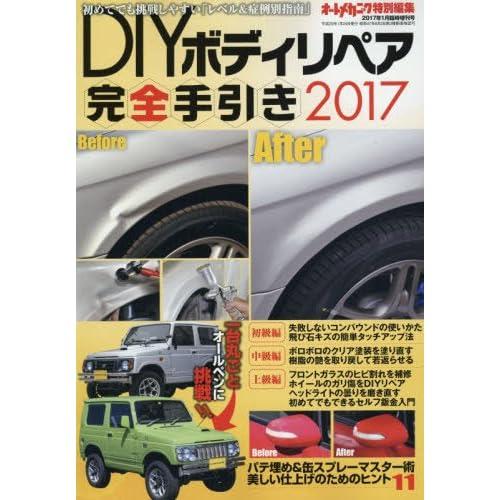 DIYボディリペア完全手引き2017 2017年 01 月号 [雑誌]: オートメカニック 増刊
