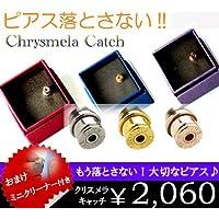 [クリスメラ]Chrysmela キャッチお試し用 ピアスキャッチ ピンクゴールド