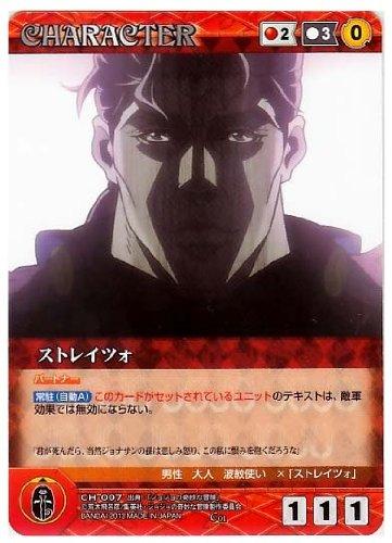 クルセイド ジョジョの奇妙な冒険 第1弾 赤 CH-007 ストレイツォ【コモン】[キャラクター]