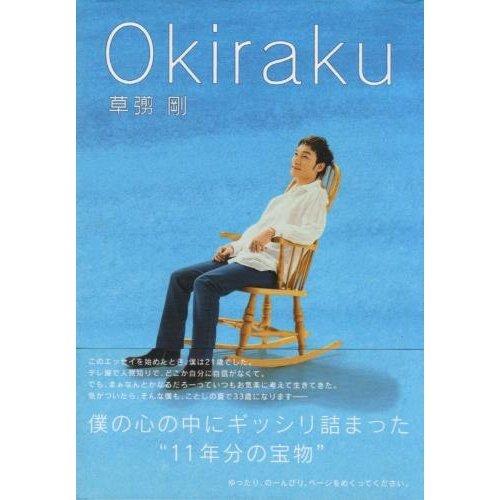 okirakuをAmazonでチェック!
