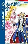 忘却の首と姫 3 (花とゆめコミックス)