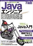 Java�G���W�j�A�{���ǖ{ [����Ŗ𗧂ŐV�m���A����!] (Software Design plus)