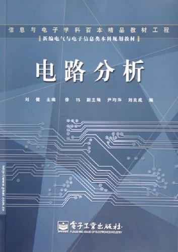电路分析——新编电气与电子信息类本科规划教材报价