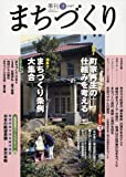 季刊まちづくり (3)   (学芸出版社)