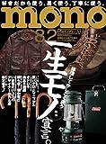 mono (モノ) マガジン 2011年 8/2号 [雑誌]