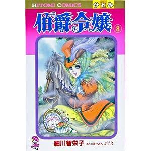 伯爵令嬢 (8) (ひとみコミックス)