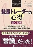 裁量トレーダーの心得 初心者編 ウィザードブックシリーズ
