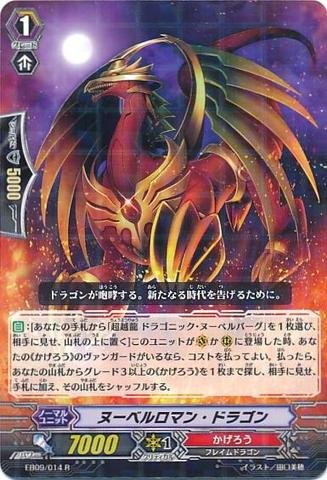 Cardfight!! Vanguard Tcg - Nouvelleroman Dragon (Eb09/014En) - Extra Booster Pack 9: Divine Dragon Progression front-849585