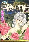 危険な神話 (ホラーMコミック文庫)