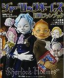 シャーロックホームズ 冒険ファンブック: NHKパペットエンターテインメント (ワンダーライフスペシャル)