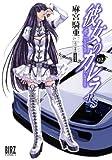 彼女のカレラRS (2) (バーズコミックス)