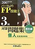 パーフェクトFP技能士3級対策問題集 実技編 個人資産相談…